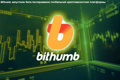 Bithumb запустила бета-тестирование глобальной криптовалютной платформы