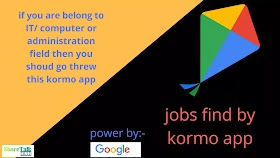 Google kormo mobile app job ke liye application