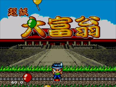 【MD】超級大富翁繁體中文版,可愛好玩的益智休閒遊戲!