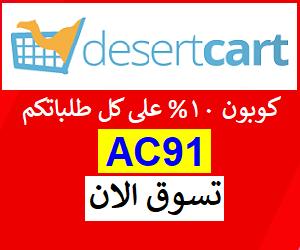 كوبون Desertcart بخصم 10% على كل طلباتكم