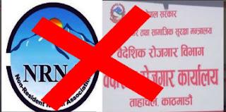 गैरआवासीय नेपाली सङ्घ (एनआरएनए) तुरुन्त बन्द होस्
