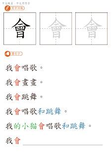 Mama Love Print 自製工作紙 - 中文常見字