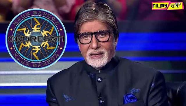 कौन बनेगा करोड़ पति के लिए रजिस्ट्रेशन हुए शुरू अमिताभ बच्चन ने दी जानकारी, एक बार से मिलेगी आपके सपनो को उड़ान