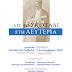Πρέβεζα  «Απ' το σκοτάδι στην λευτεριά…»  Συναυλία παραδοσιακής μουσικής αφιερωμένη στα 200 χρόνια από την Ελληνική Επανάσταση του 1821