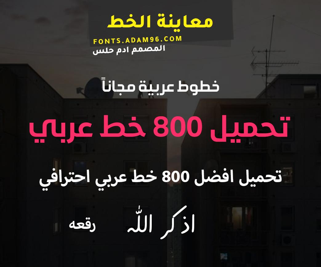 تحميل خطوط عربية للماك ٢٠١9 Graphic Design Business Card Fonts For Mac Arabic Font