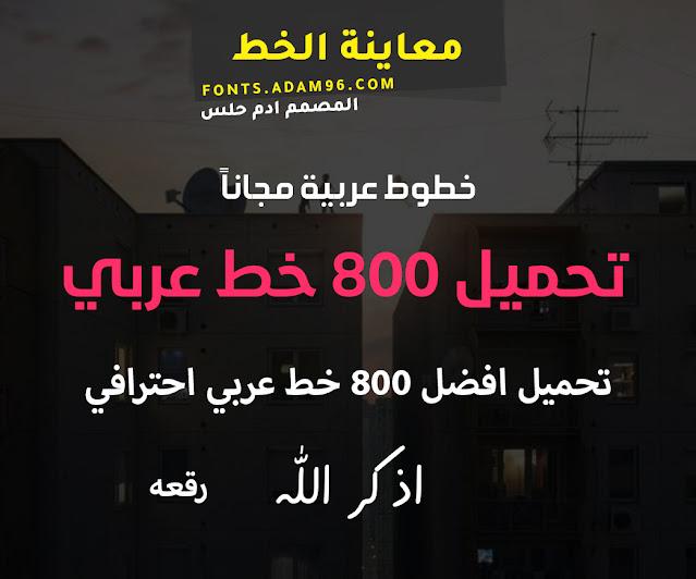 تحميل مجموعة 800 خط عربي احترافي اكبر مجموعة خطوط عربية مجاناً