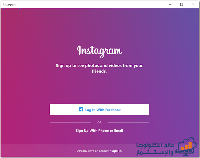 كيفية تحميل برنامج إنستجرام Instagram الرسمى علي ويندوز 10