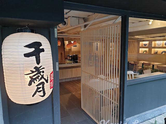 東旅湯宿溫泉飯店-風華漾館日式的吊燈
