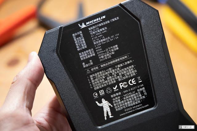 【開箱】汽油車、柴油車都能救,米其林 Michelin 汽車啟動行動電源 ML-8100 - 產品背面有完整的基本規格可作為參考