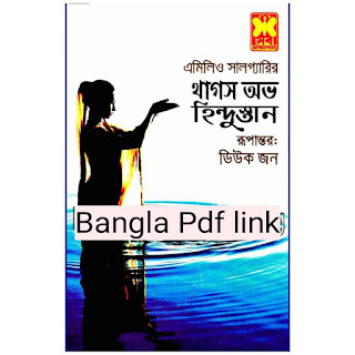 থাগস অফ হিন্দুস্থান বই Pdf Download