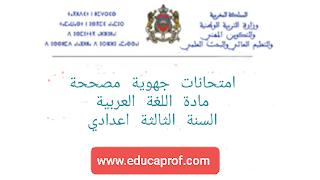 امتحانات جهوية مصححة في مادة اللغة العربية للسنة الثالثة اعدادي