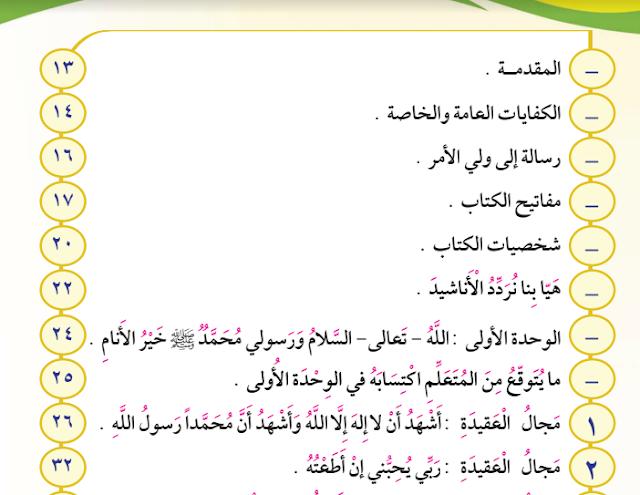 كتاب التربية الاسلامية – الصف الثاني – الجزء الاول