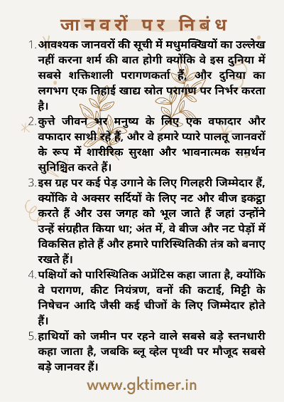 जानवरों पर निबंध | Animals in Hindi : 10 Lines on Animals in Hindi