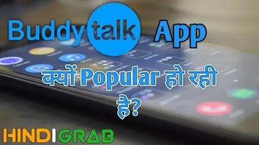 Buddytalk App Popular क्यों हो रहा है और इस App से क्या होता है