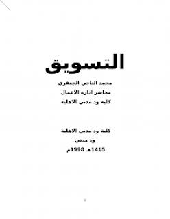 كتاب التسويق
