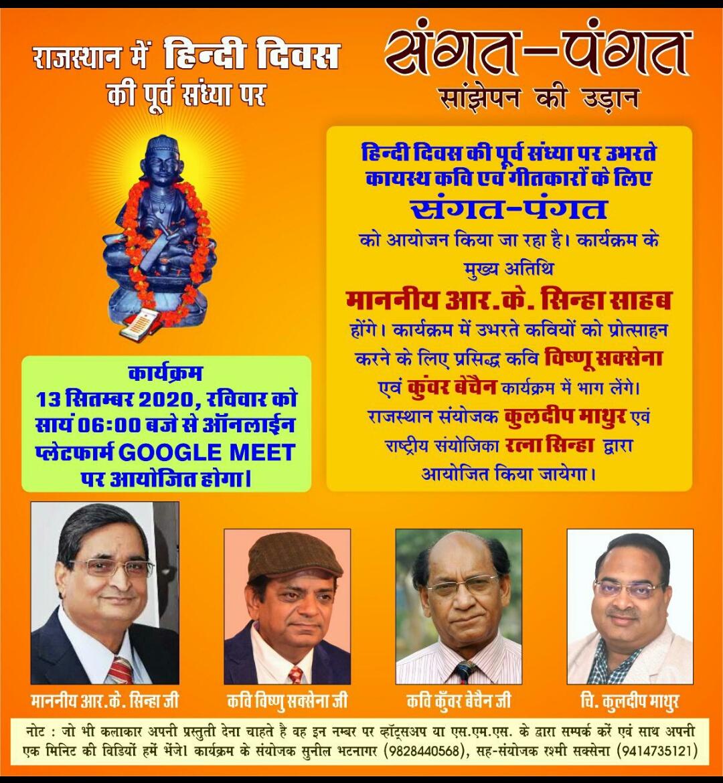राजस्थान में हिंदी दिवस की पूर्व संध्या पर 13 सितंबर 2020 रविवार को सायंकाल 6 बजे, संगत-पंगत का आयोजन