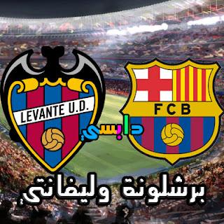 خسارة مخيبة للأمال نتيجة مباراة برشلونة وليفانتي اليوم السبت 2-11-2019 في الدوري الأسباني