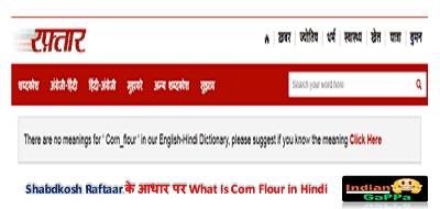 corn-flour-in-hindi