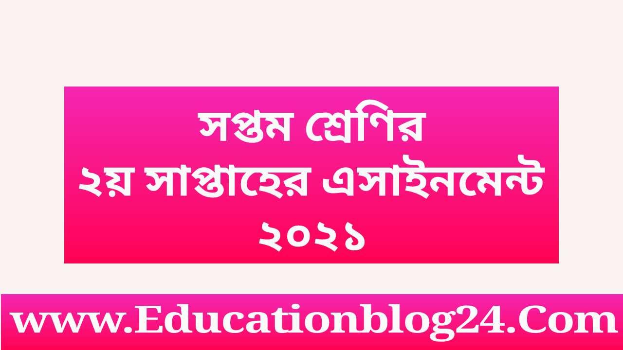 সপ্তম/৭ম শ্রেণির/শ্রেণীর ২য় সাপ্তাহের এসাইনমেন্ট ২০২১ |Class 7 2nd Week Assignment 2021 Answer