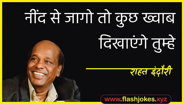 Dr. Rahat Indori - Neend Se Jaago To Kuch Khwaab Dikhayenge Tumhe