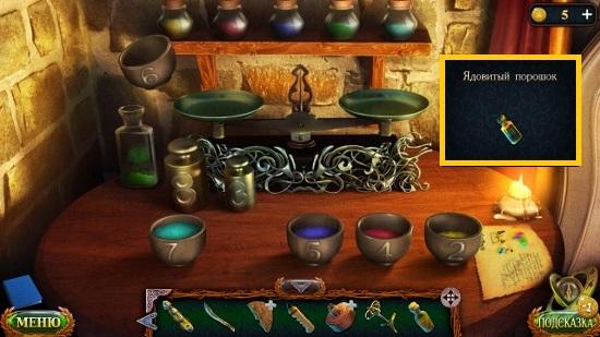 приготовлен ядовитый порошок согласно рецепта в игре затерянные земли 6