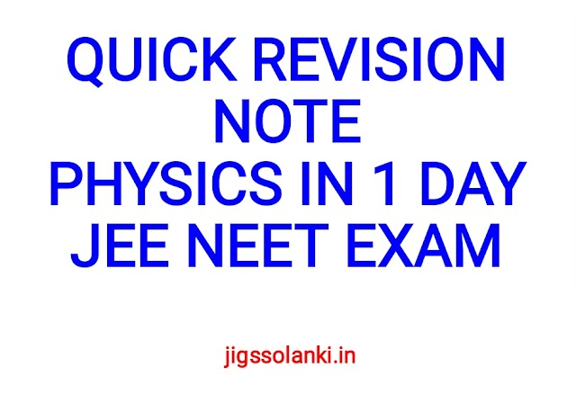 QUICK PHYSICS REVISION NOTE IN 1 DAY FOR JEE NEET EXAM