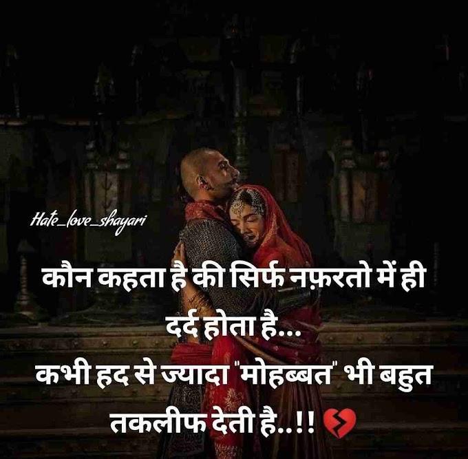 Love Shayari in Hindi SMS 2021