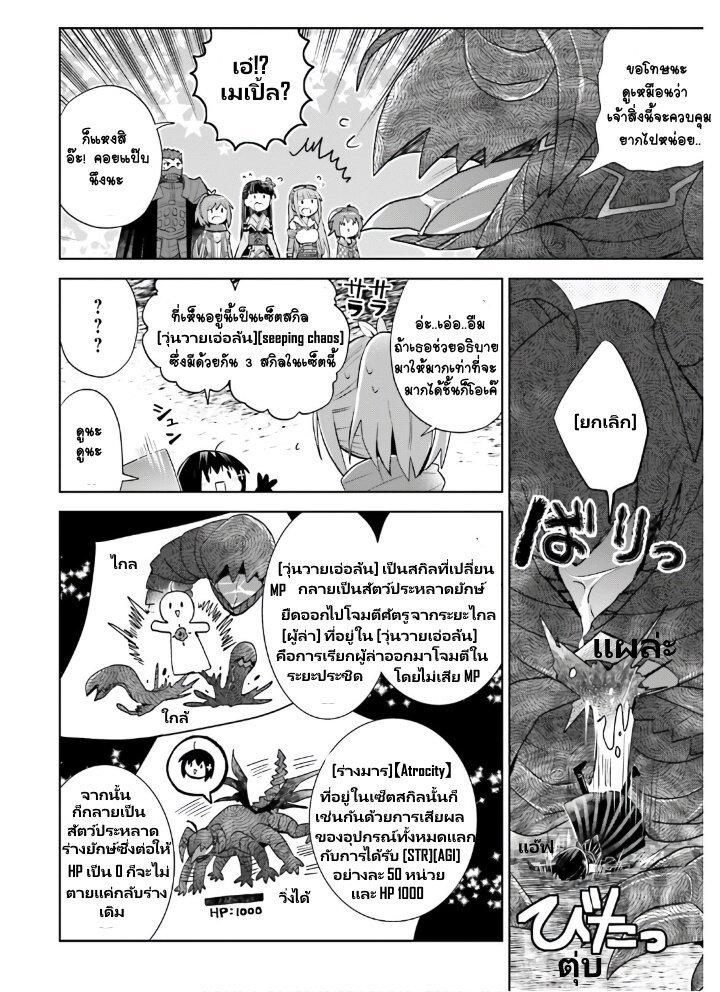 อ่านการ์ตูน Itai no wa Iya nanode Bogyo-Ryoku ni Kyokufuri Shitai to Omoimasu ตอนที่ 23 หน้าที่ 8