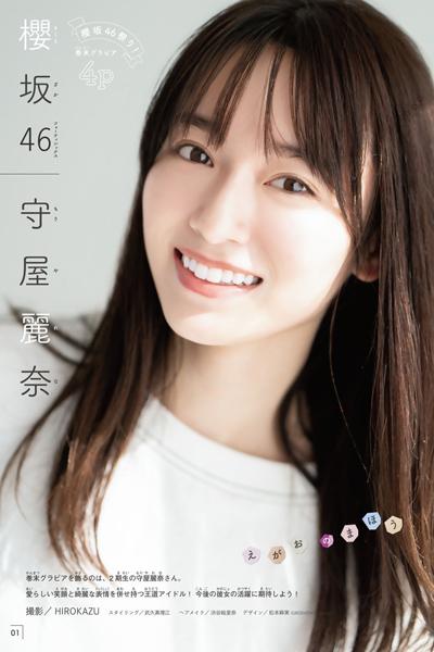 Rena Moriya 守屋麗奈, Shonen Magazine 2020 No.52 (週刊少年マガジン 2020年52号)