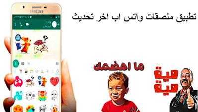 تحميل تطبيق ملصقات واتس اب مضحكة جاهزة للاندرويد مجانا