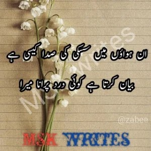 Poetry Urdu Love