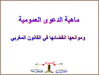 ماهية الدعوى العمومية وموانعها انقضائها في القانون المغربي