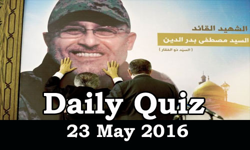 Daily Current Affairs Quiz - 23 May 2016