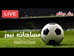 نقل Kenya v Senegal مباراة كينيا والسنغال اليوم الاثنين 01/7/2019 كورة رابط بدون تقطيع