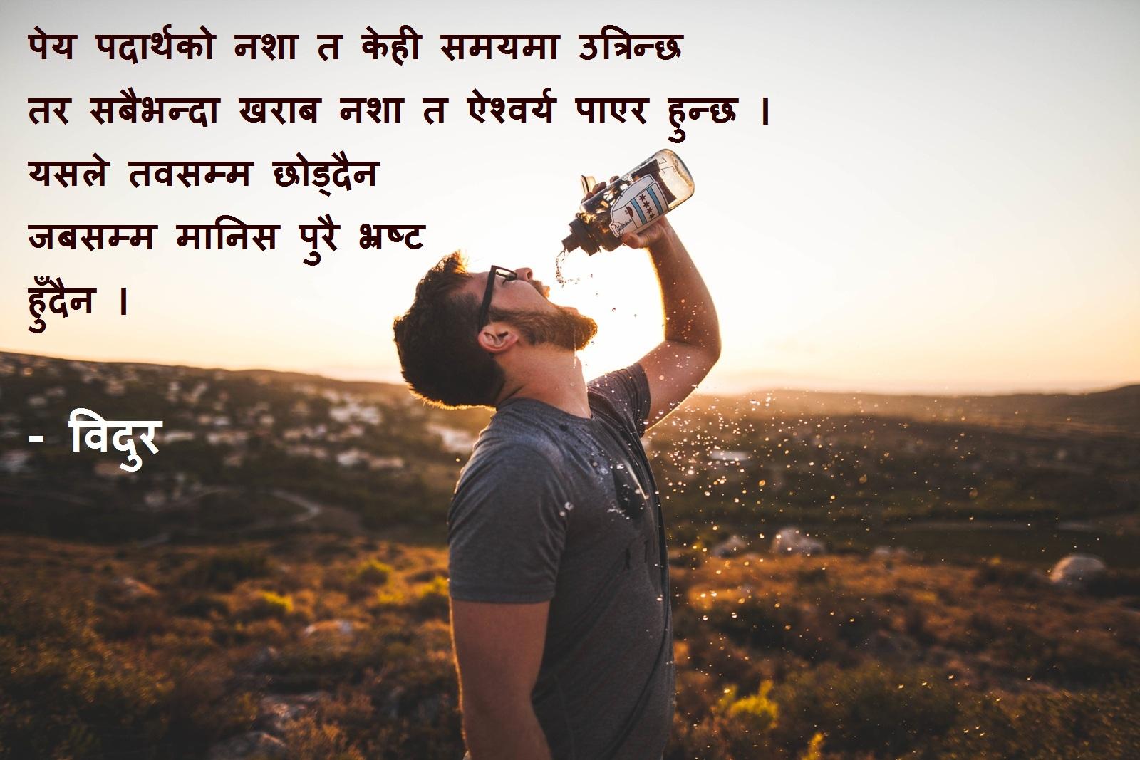 """Nepali Quote By """"Bidur"""""""