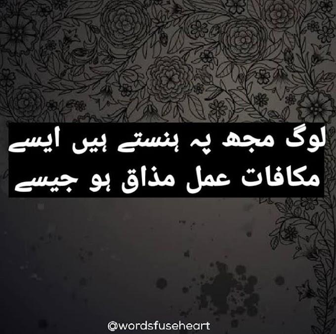 Makafat e Amal Best motivational urdu quote