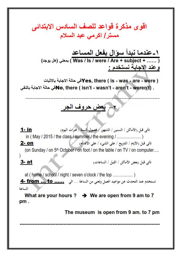 مذكرة The Diamond لشرح قواعد اللغة الانجليزية للثالث الثانوى مع