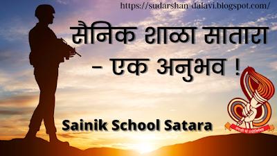 सैनिक शाळा सातारा - एक अनुभव !   Sainik School Satara - an Experience