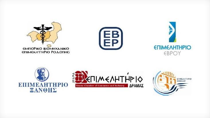 Επιστολή των Επιμελητηρίων της Αν. Μακεδονίας - Θράκης προς τον Υπουργό Οικονομικών