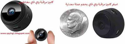 كاميرات مراقبة واي فاي صغيرة جدا