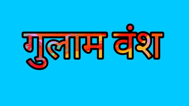 Gulam Wansh PDF In Hindi