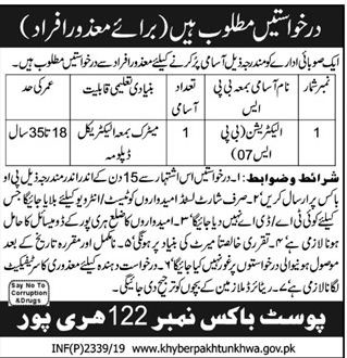Jobs for Special Persons in Haripur 2019