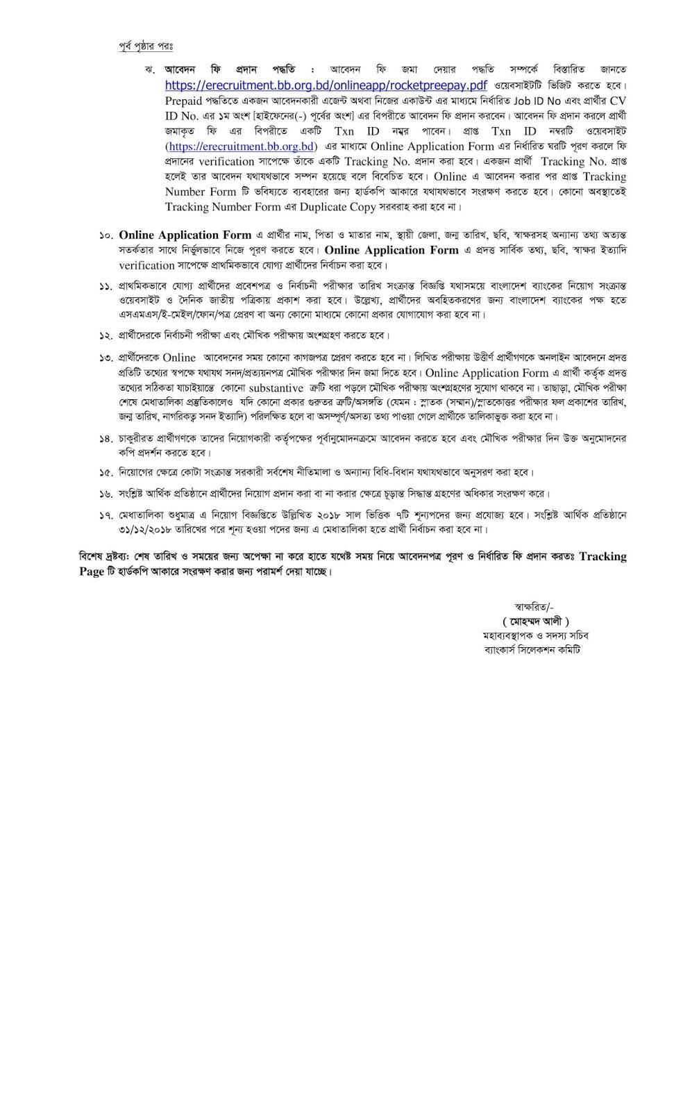 law officer job in bd bank