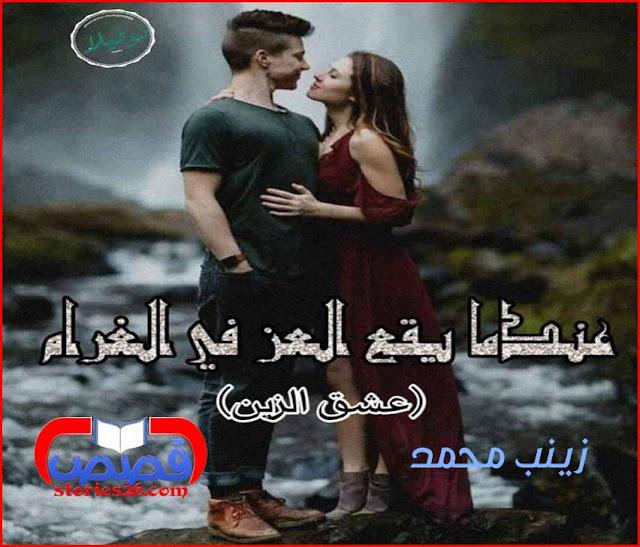 رواية عشق الزين (عز) بقلم زينب محمد