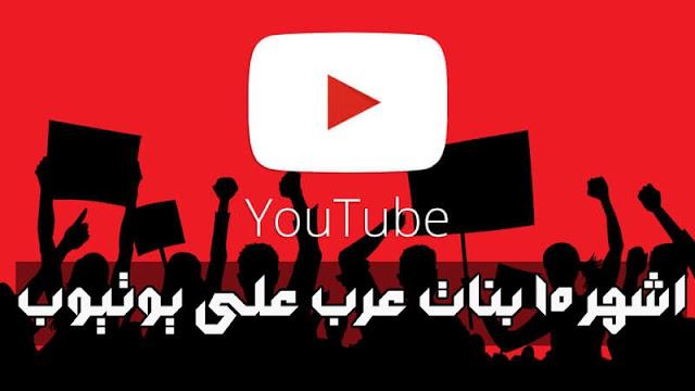افضل و اشهر 10 بنات عرب على اليوتيوب لعام 2020