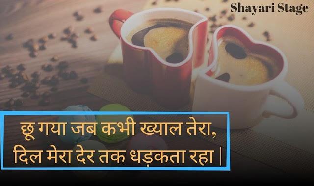 25+ Best WhatsApp Love Status in Hindi for Romantic People