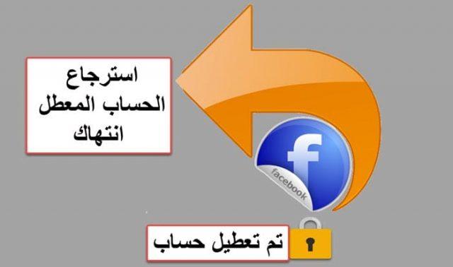 طريقة استرجاع حساب فيسبوك معطل أنتهاك السياسة | درجة اولي 2020