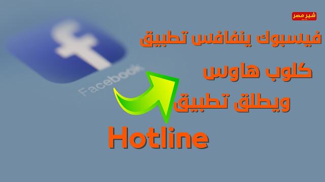 فيسبوك ينفافس كلوب هاوس ويطلق تطبيق Hotline