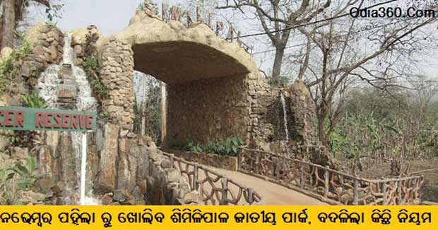 Similipal National Park Odisha to reopen for tourists from Nov 1