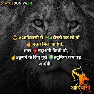 Adivasi Attitude Shayari Status In Hindi 2021